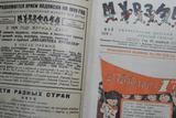Журнал Мурзилка 1929 год